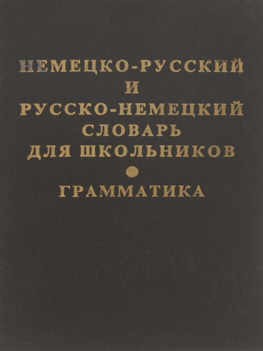 Немецко-русский и русско-немецкий словарь для школьников. Грамматика