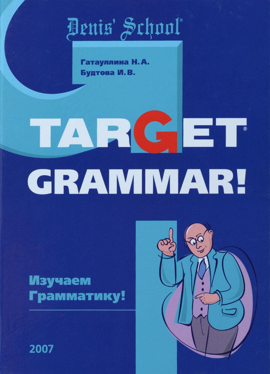 Target Grammar! / Изучаем грамматику! Учебное пособие