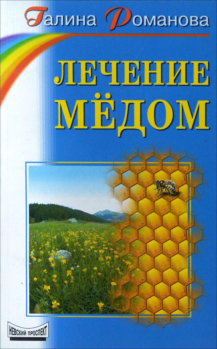 Лечение мёдом