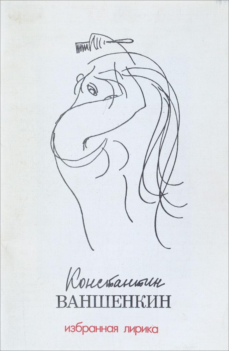 Константин Ваншенкин. Избранная лирика