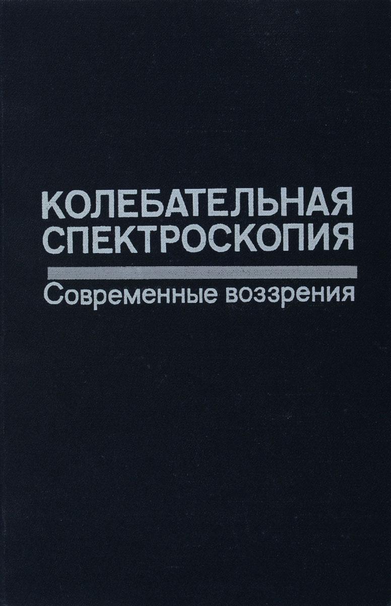 Колебательная спектроскопия. Современные воззрения