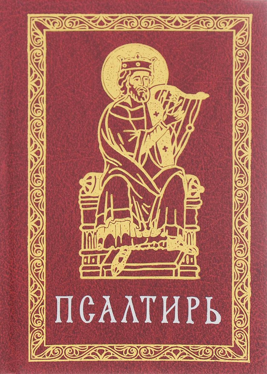 Псалтирь ( 978-5-7533-1051-4 )