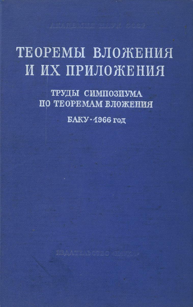 Теоремы вложения и их приложения. Труды симпозиума по теоремам вложения. Баку, 1966 год
