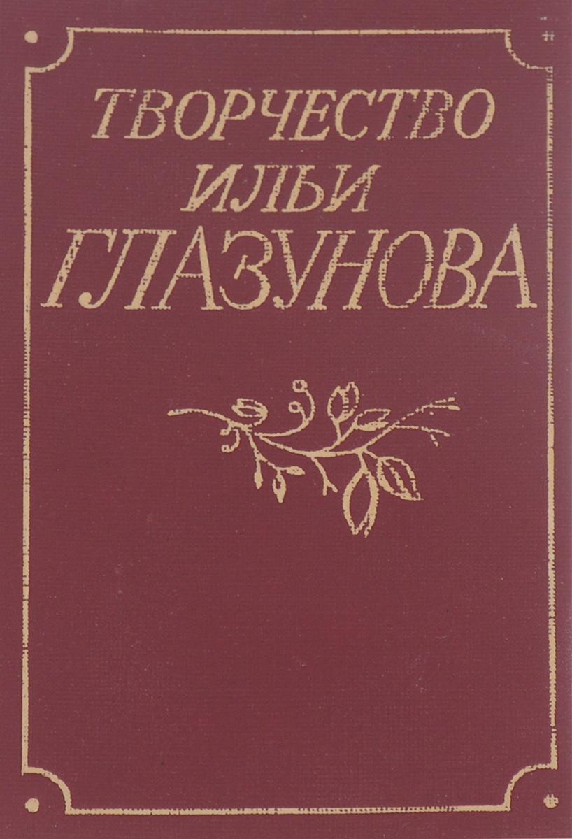 Творчество Ильи Глазунова