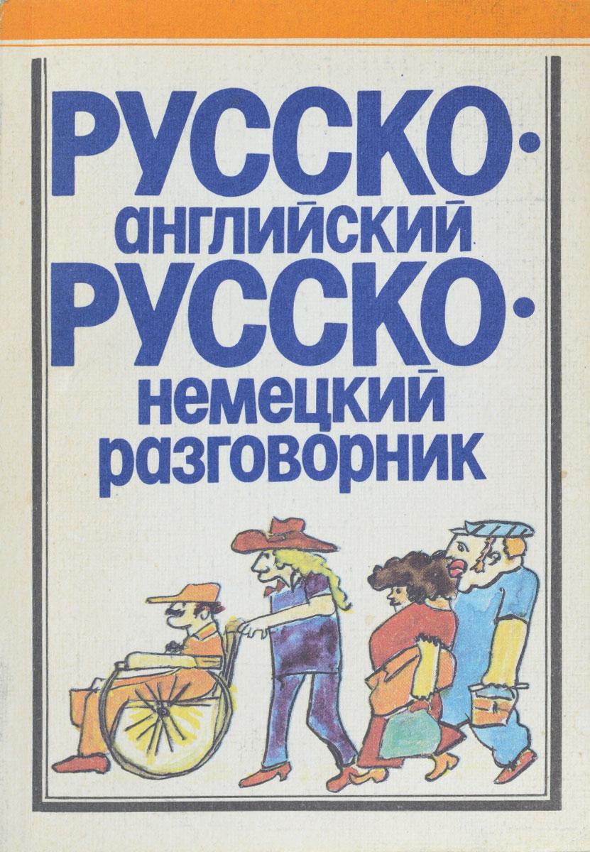 Русско-английский, русско-немецкий разговорник