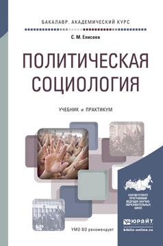 Политическая социология. Учебник и практикум