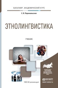 Этнолингвистика. Учебник ( 978-5-9916-5728-0 )
