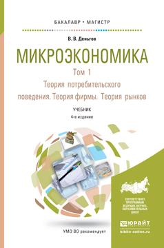 Микроэкономика. Учебник. В 2 томах. Том 1. Теория потребительского поведения. Теория фирмы. Теория рынков