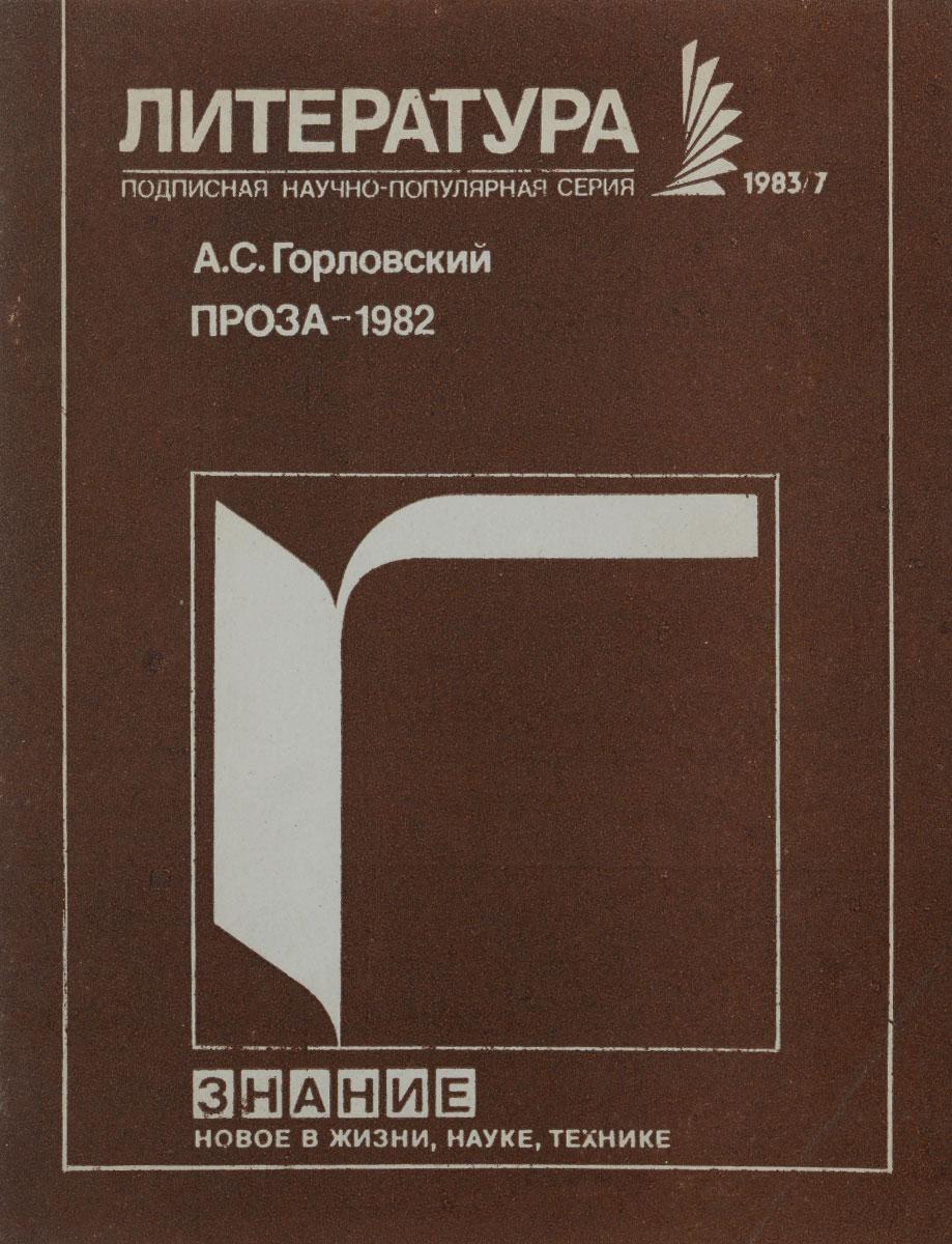 Проза - 1982