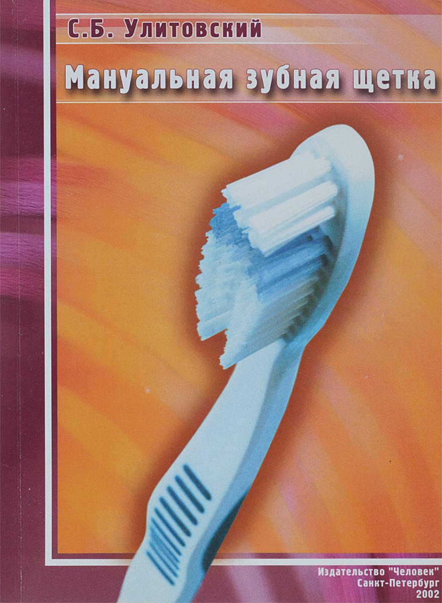 Мануальная зубная щетка