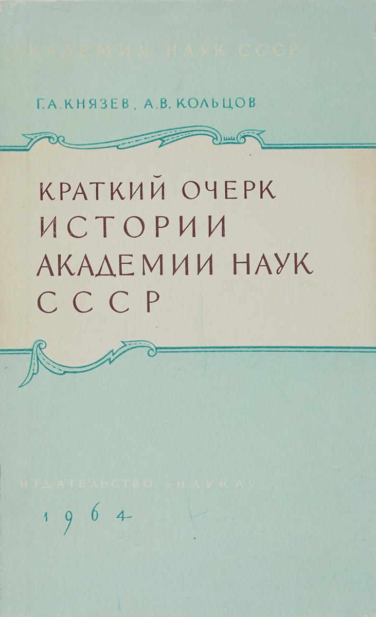 Краткий очерк истории Академии наук СССР
