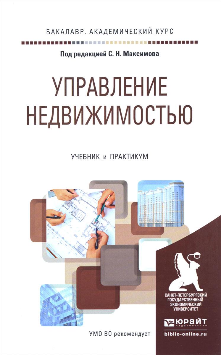 Управление недвижимостью. Учебник ( 978-5-9916-5892-8 )