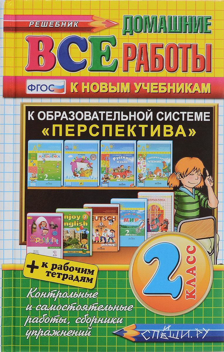 Все домашние работы. 2 класс ( 978-5-906767-52-3 )