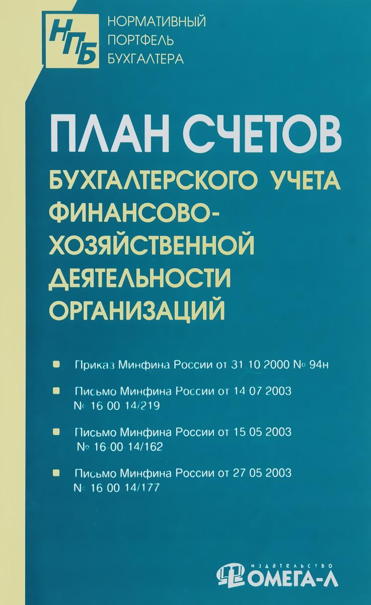 План счетов бухгалтерского учета финансово-хозяйственной деятельности организаций ( 978-5-370-03818-1, 978-5-386-09040-1 )