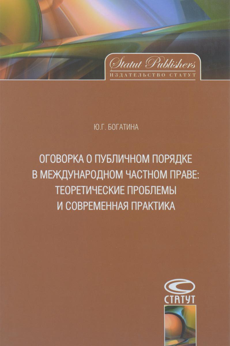 Оговорка о публичном порядке в международном частном праве. Теоретические проблемы и современная практика ( 978-5-8354-0633-3 )