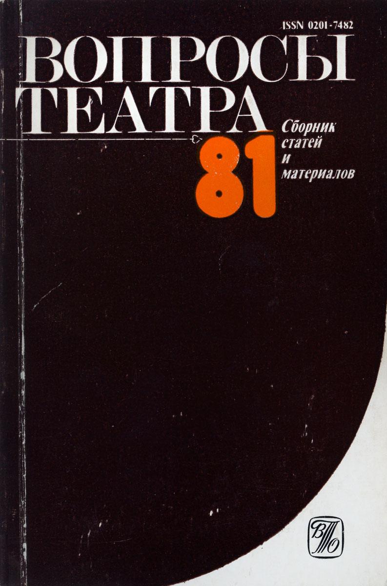 Вопросы театра - 81