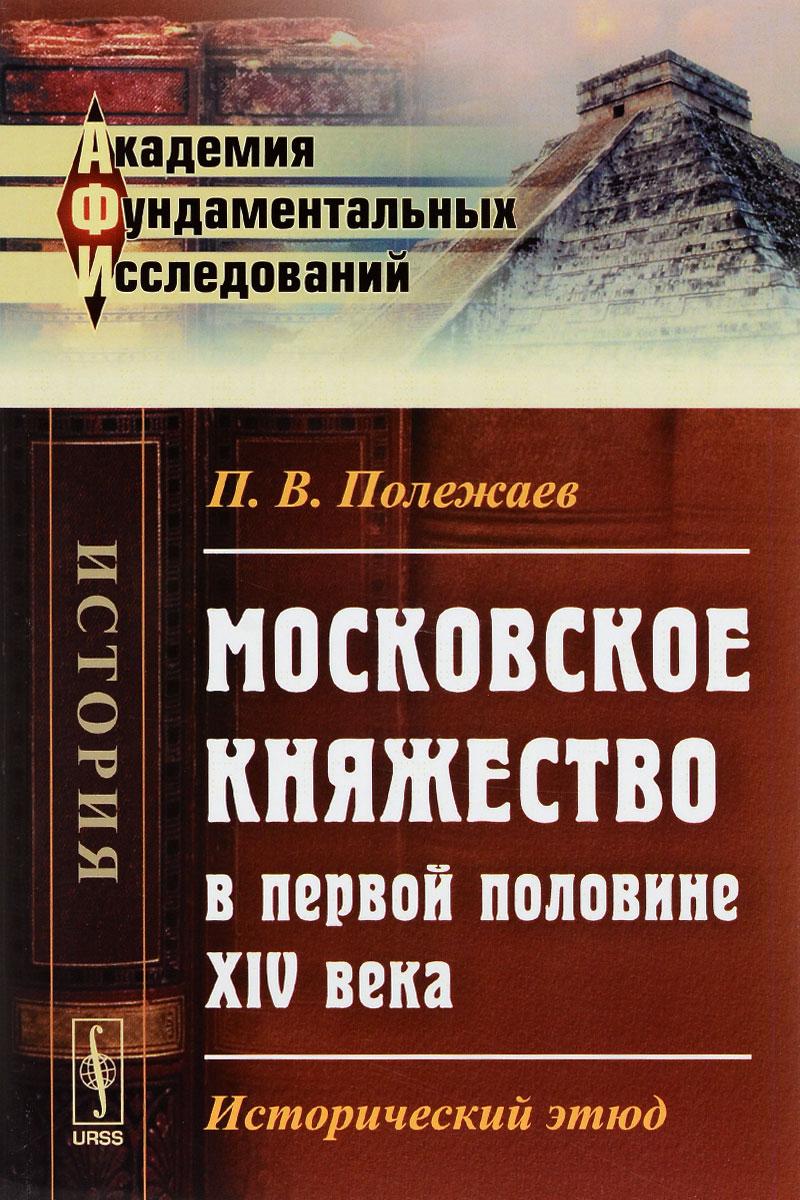 Московское княжество в первой половине XIV века. Исторический этюд