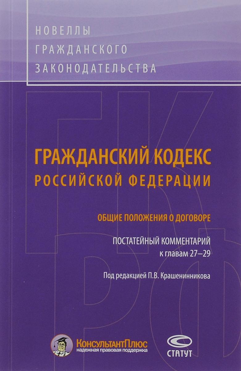 Гражданский кодекс Российской Федерации. Общие положения о договоре. Постатейный комментарий к главам 27-29