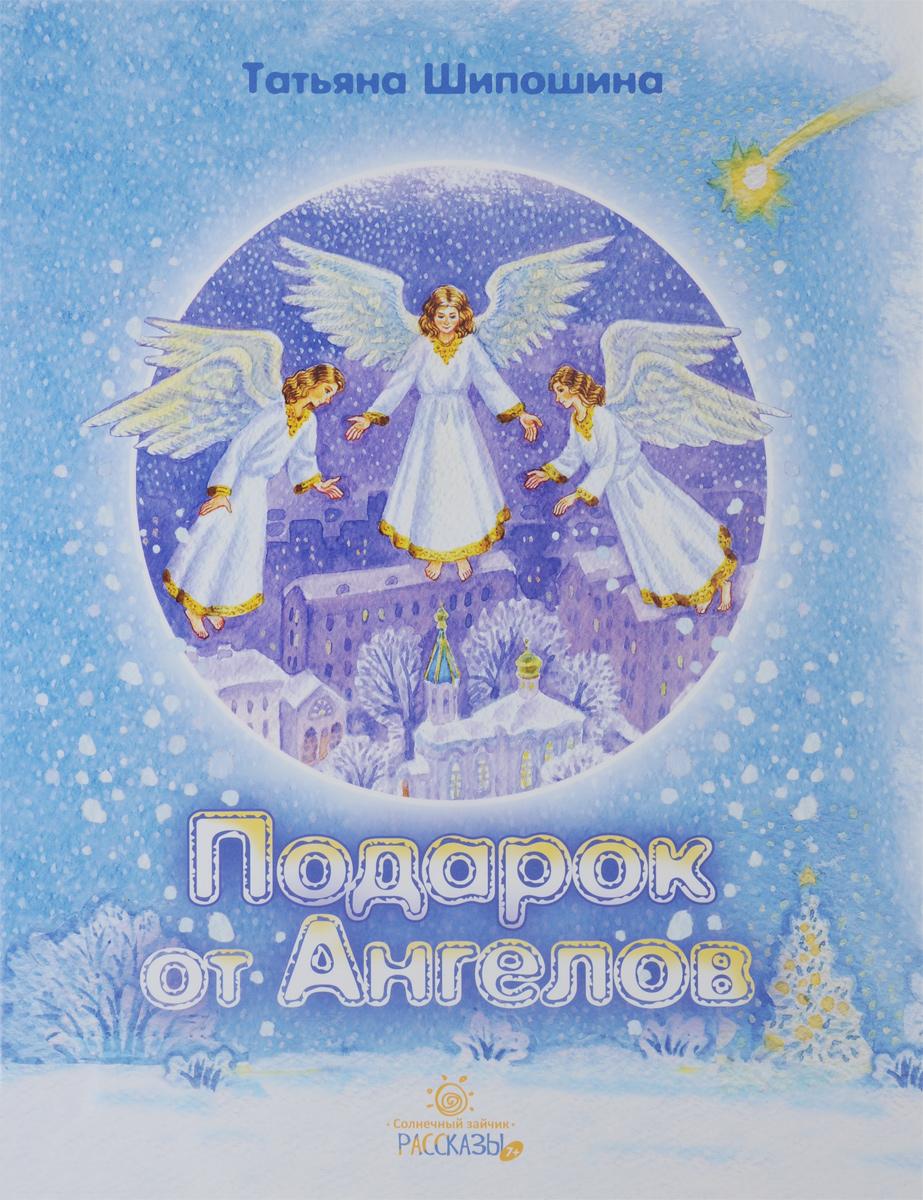 Подарок от Ангелов ( 978-985-511-896-2 )