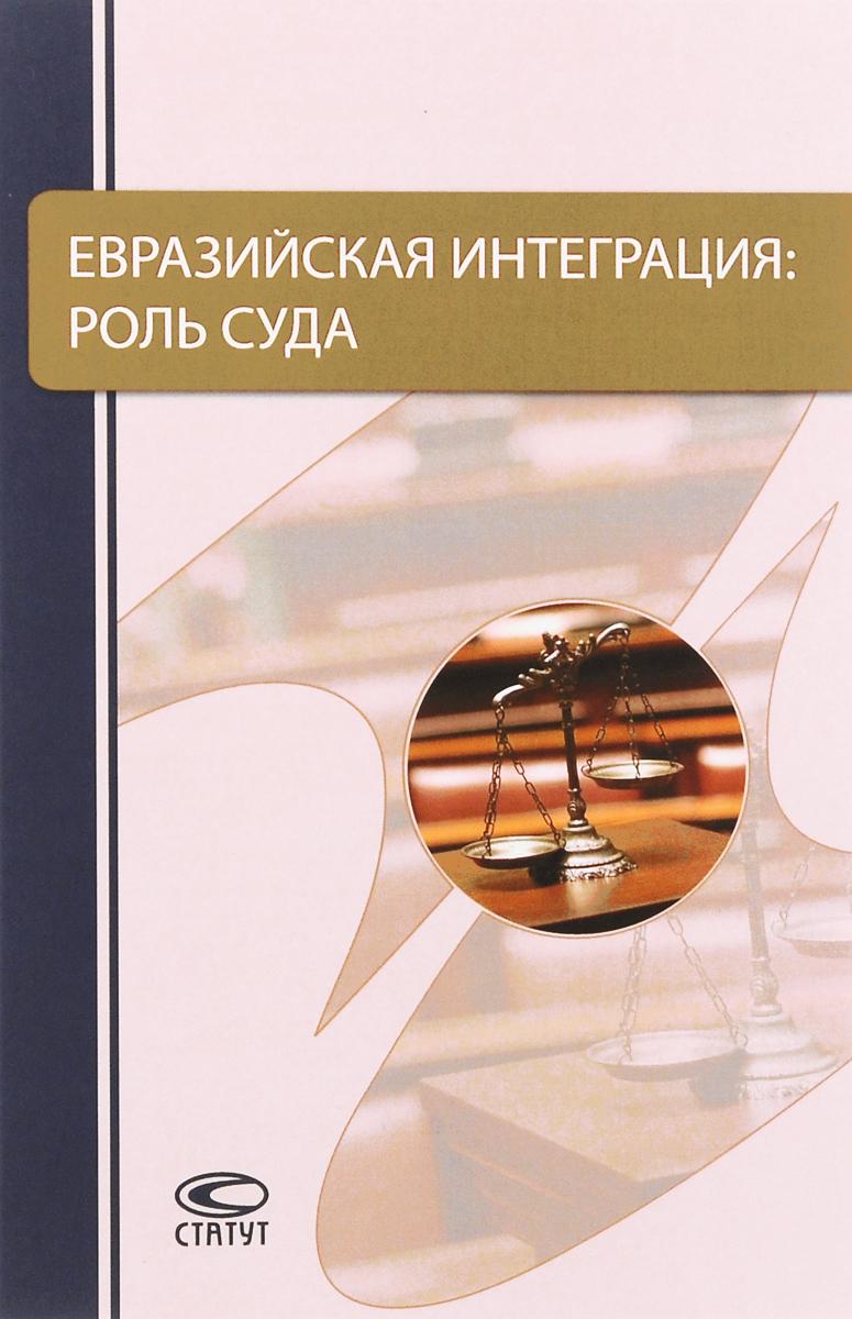 Евразийская интеграция. Роль Суда