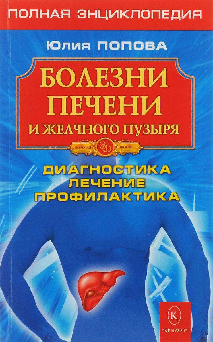 Болезни печени и желчного пузыря. Дианостика, лечение, профилактика ( 978-5-9717-0964-0 )