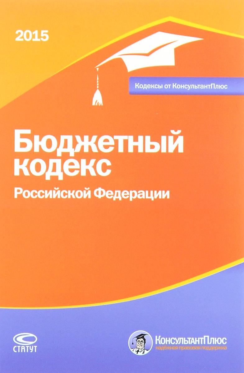 Бюджетный кодекс Российской Федерации ( 978-5-8354-1130-6 )