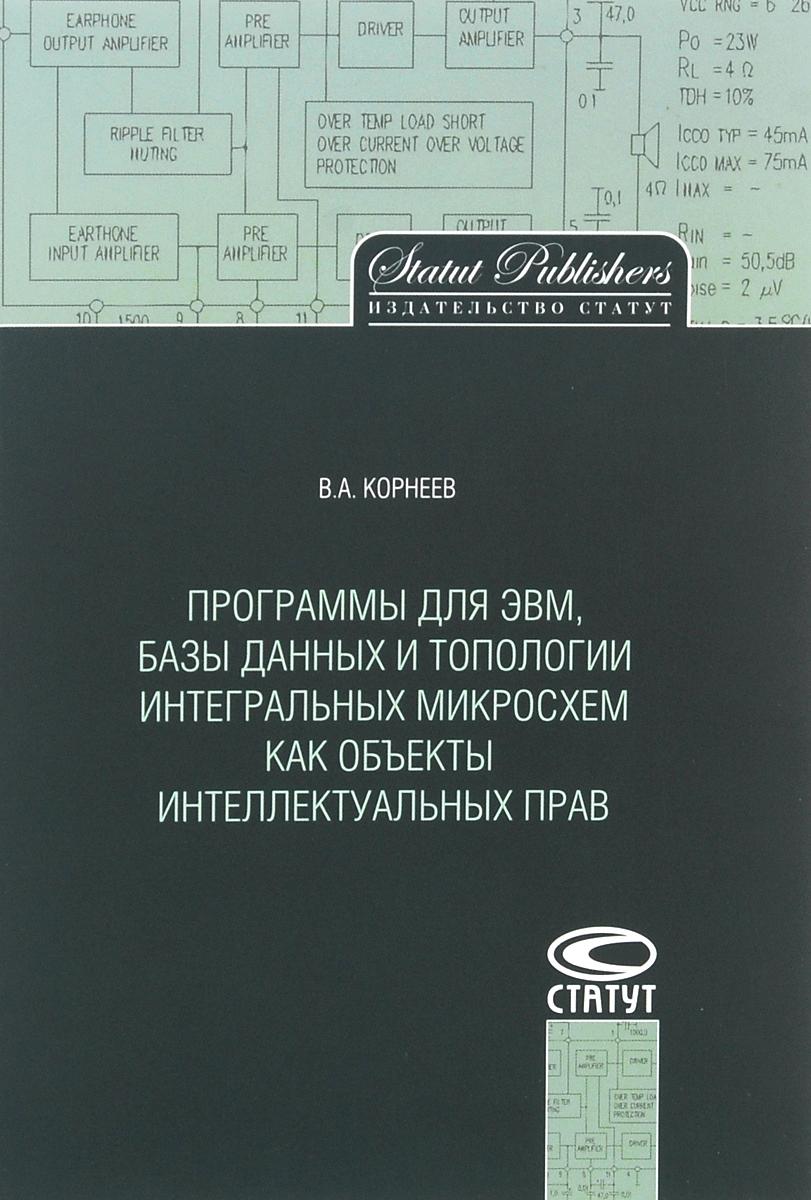Программы для ЭВМ, базы данных и топологии интегральных микросхем как объекты интеллектуальных прав ( 978-5-8354-0669-2 )