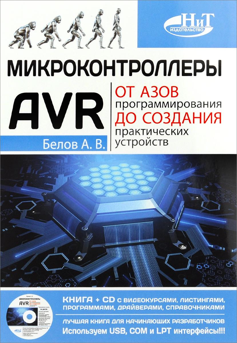���������������� AVR. �� ���� ���������������� �� �������� ������������ ��������� (+ CD)