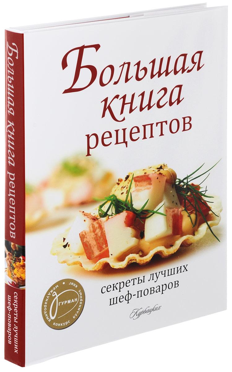 Большая книга рецептов. Секреты лучших шеф-поваров