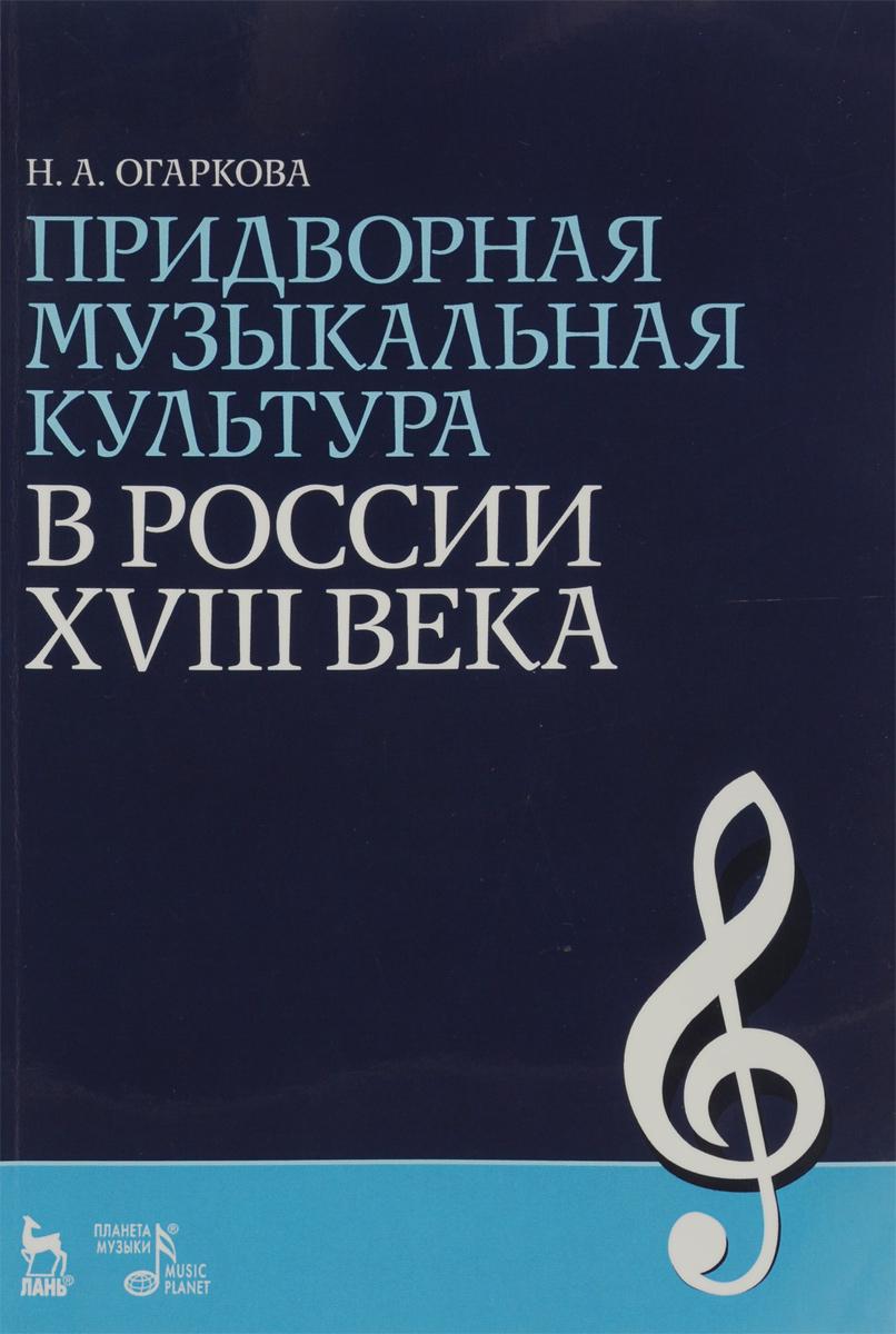 Придворная музыкальная культура в России XVIII века. Учебно-методическое пособие ( 978-5-8114-1910-4 )