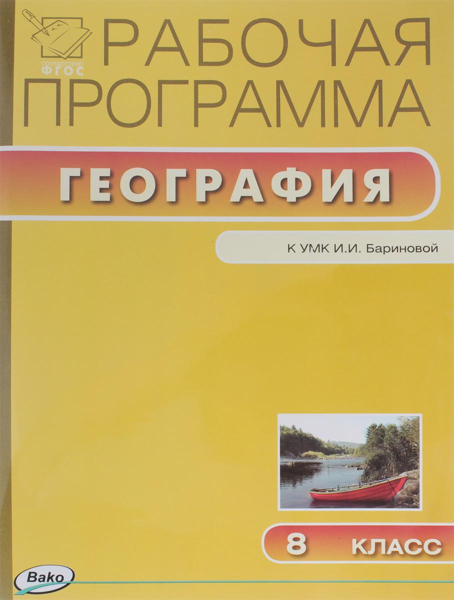 География. 8 класс. Рабочая программа. К УМК И. И. Бариновой ( 978-5-408-02600-5 )