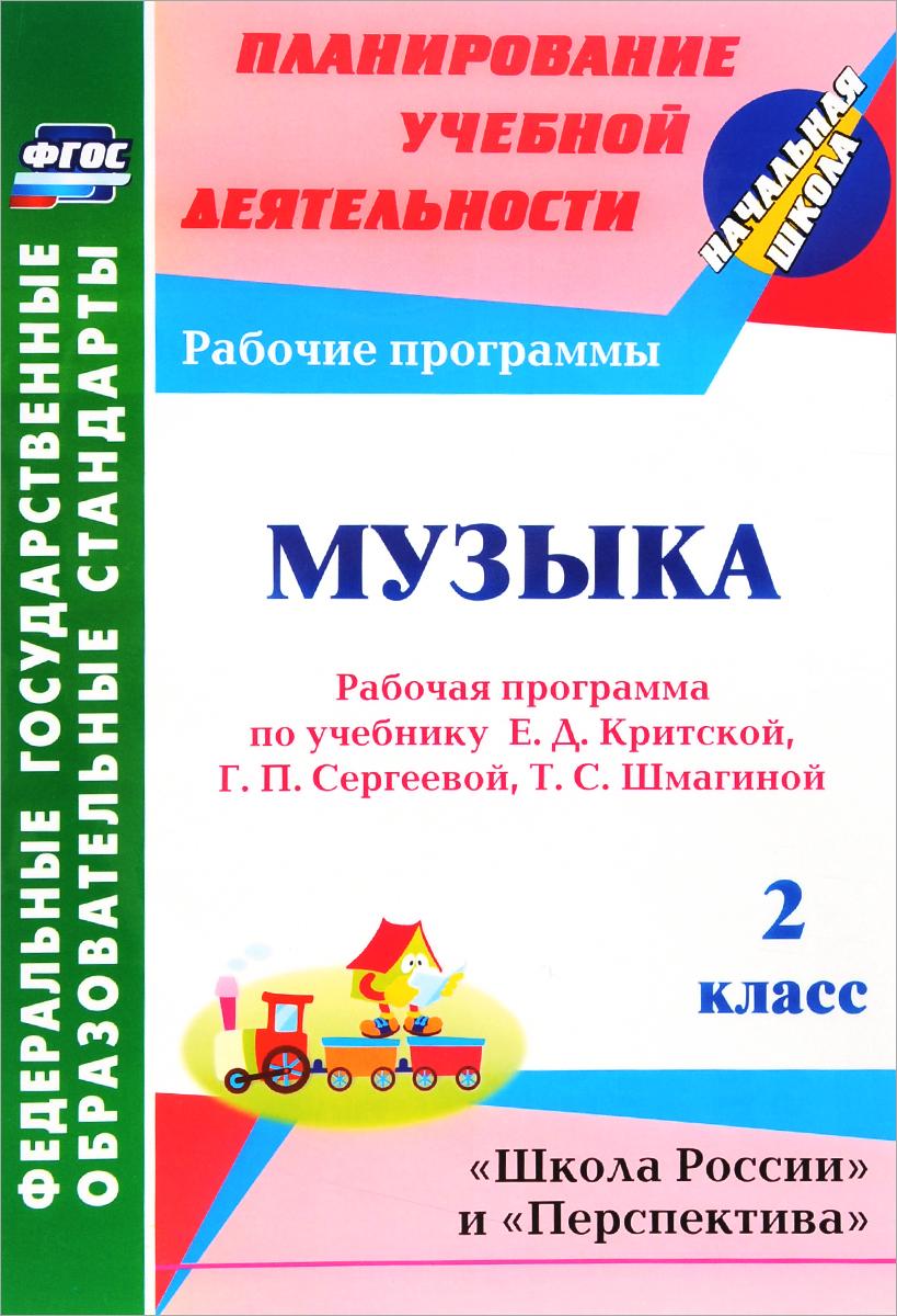 Музыка. 2 класс. Рабочая программа по учебнику Е. Д. Критской, Г. П. Сергеевой, Т. С. Шмагиной ( 978-5-7057-4254-7 )