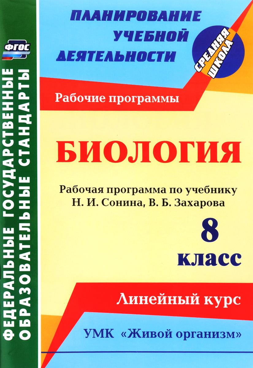 Биология. 8 класс. Линейный курс. Рабочие программы ( 978-5-7057-4444-2 )