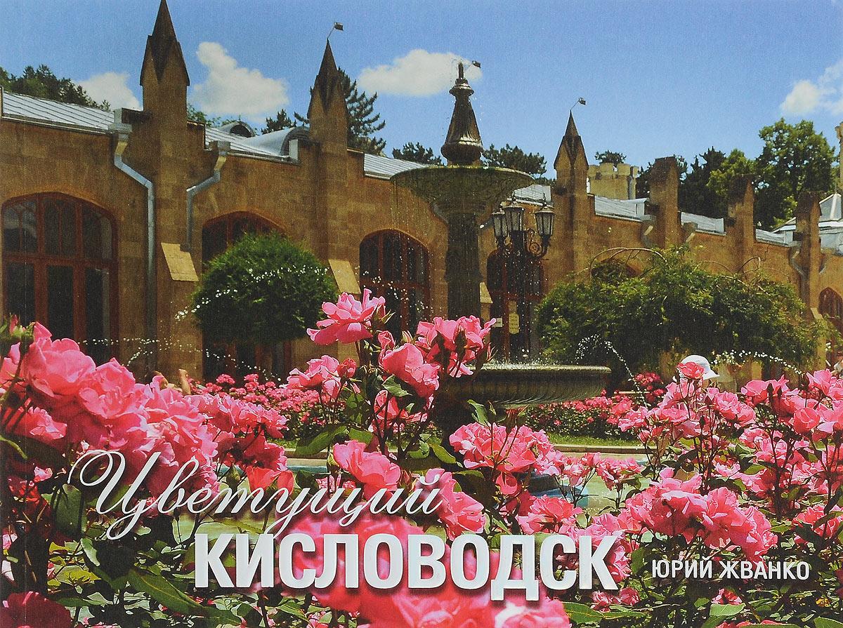 Цветущий Кисловодск. Фотоальбом
