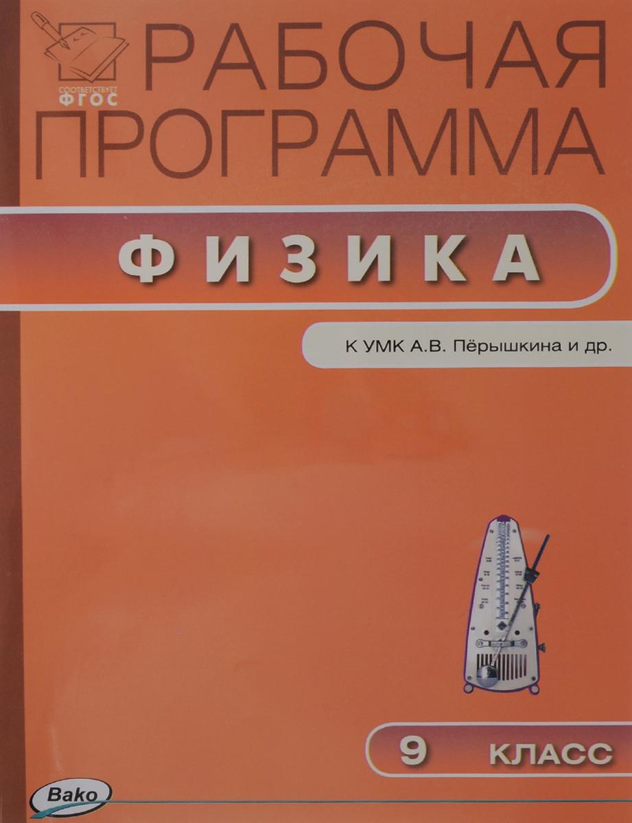 Физика. 9 класс. Рабочая программа к УМК А. В. Перышкина и др ( 978-5-408-02603-6 )