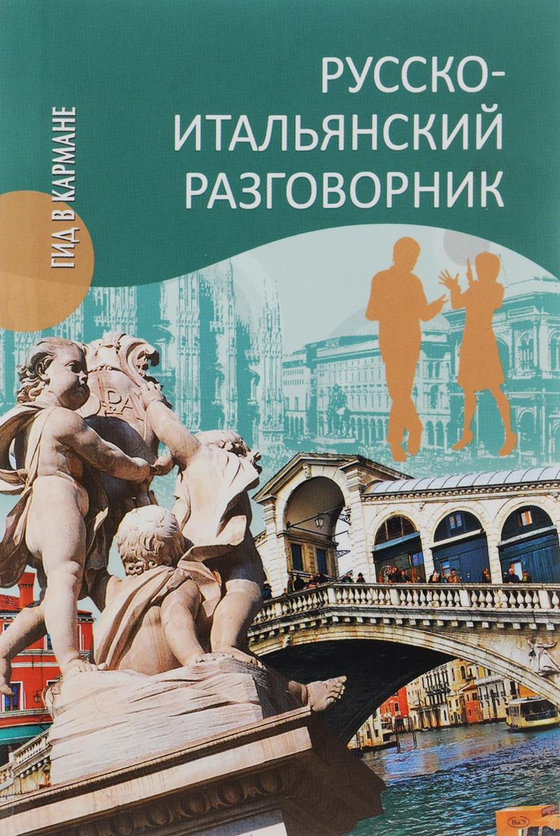 Русско-итальянский разговорник / Manuale di conversazione russo-italiano