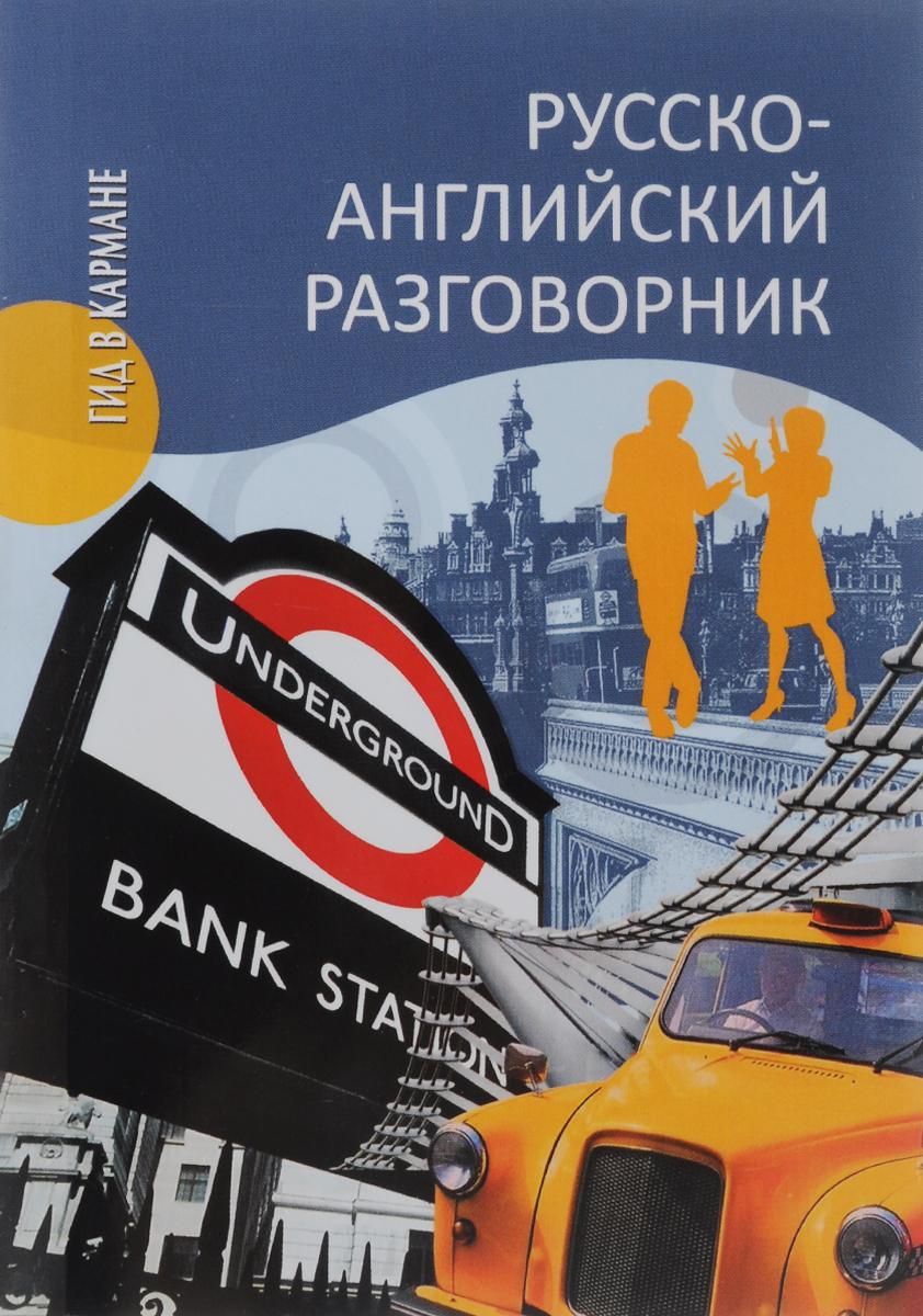 ������-���������� ����������� / Russian-English Phrasebook