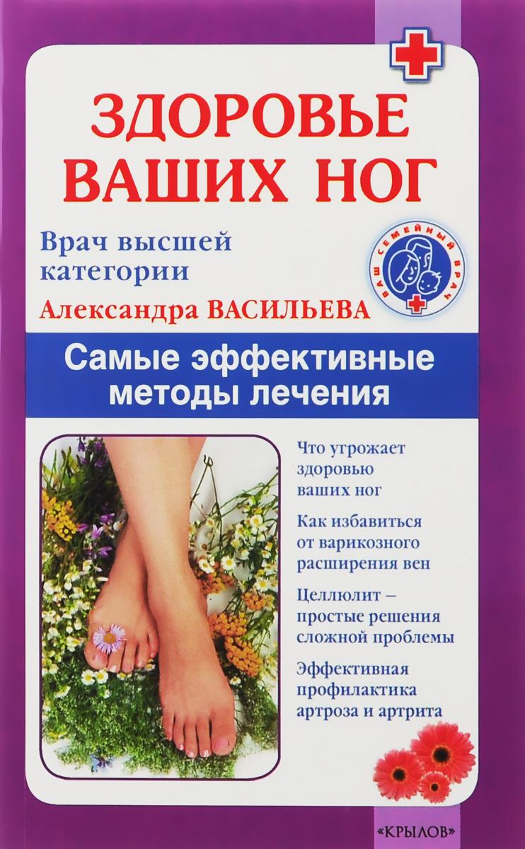 Здоровье ваших ног. Самые эффективные методы лечения ( 978-5-9717-0794-3 )