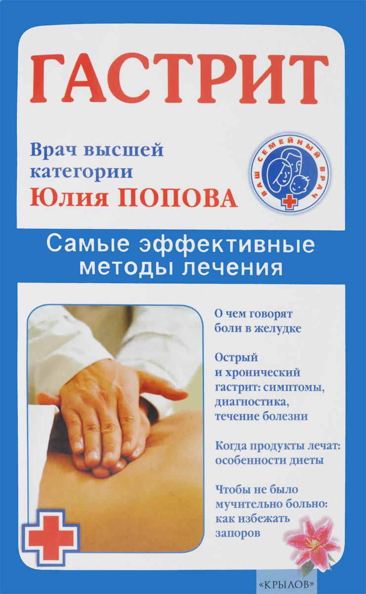 Гастрит. Самые эффективные методы лечения ( 978-5-9717-0889-6 )