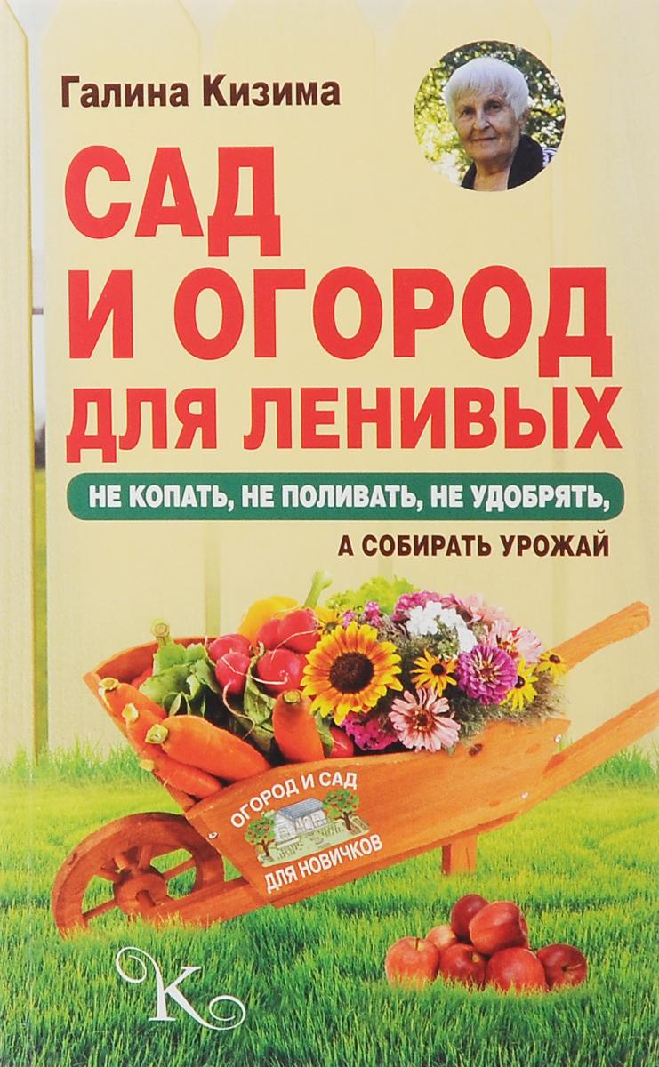 Сад и огород для ленивых. Не копать, не поливать, не удобрять, а собирать урожай! ( 978-5-17-094454-5 )
