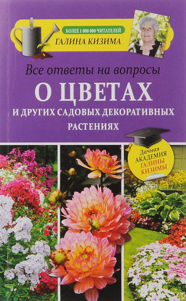 Все ответы на вопросы о цветах и других садовых декоративных растениях