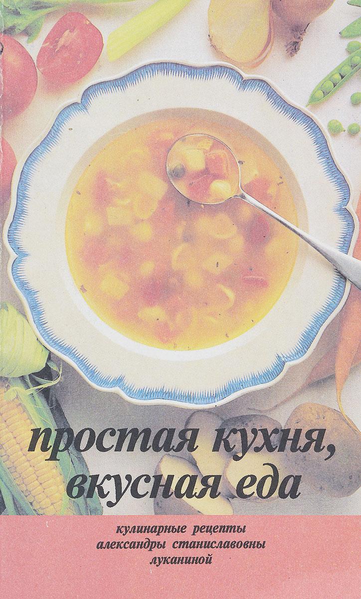 Простая кухня, вкусная еда. Кулинарные рецепты