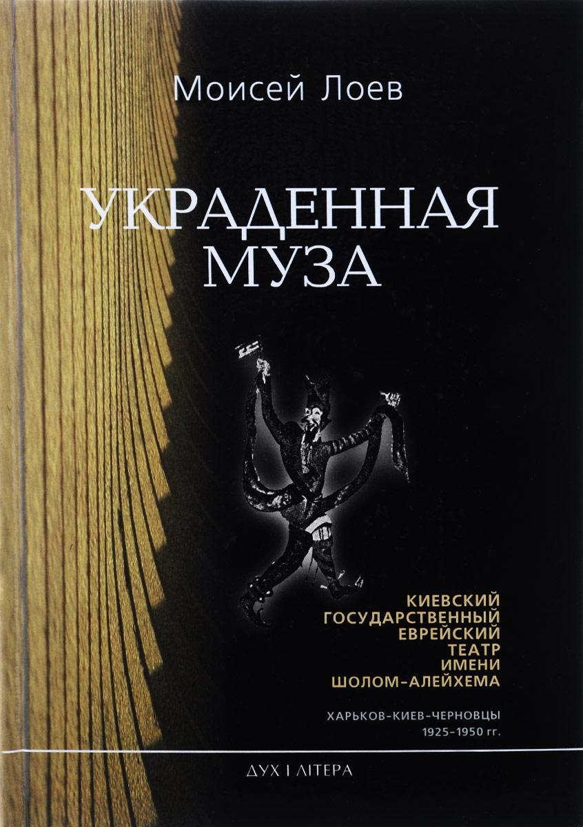 Украденная муза. Воспоминания о Киевском государственном еврейском театре