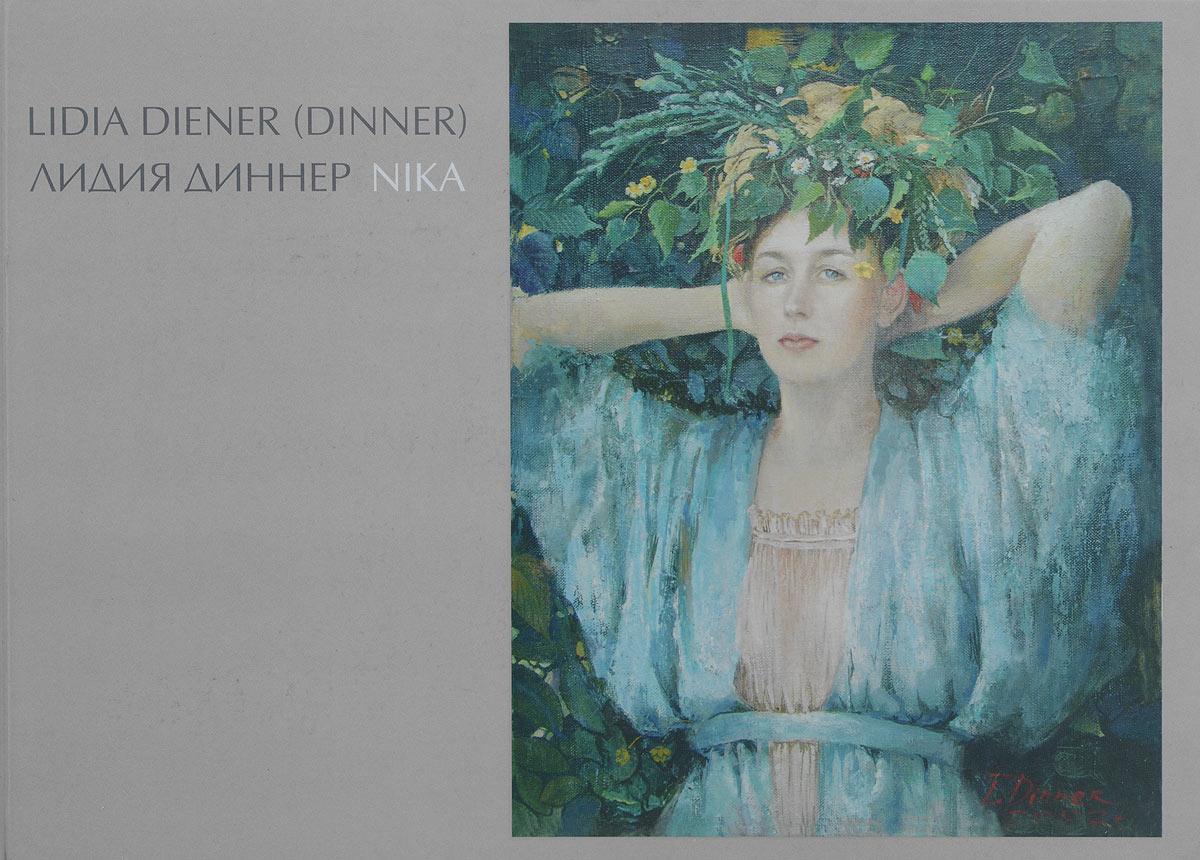 Lidia Diener: Album / Лидия Диннер. Альбом