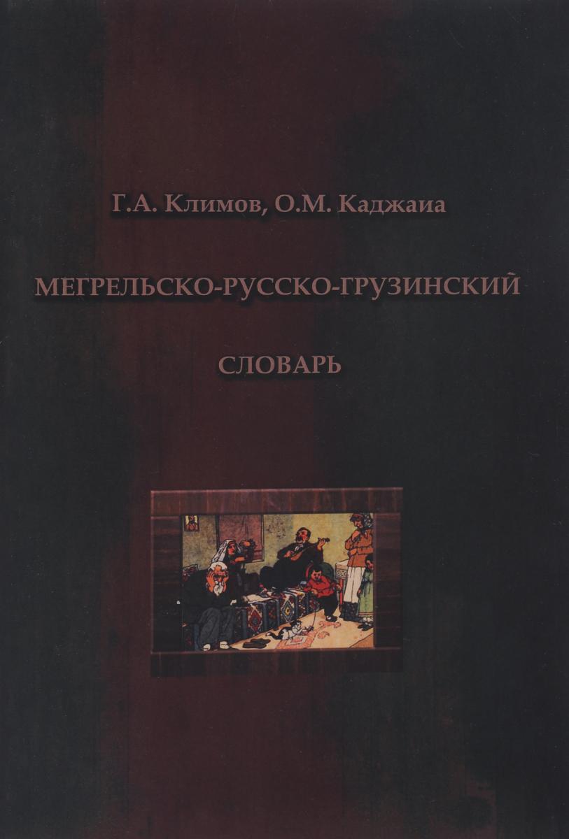 Мегрельско-русско-грузинский словарь
