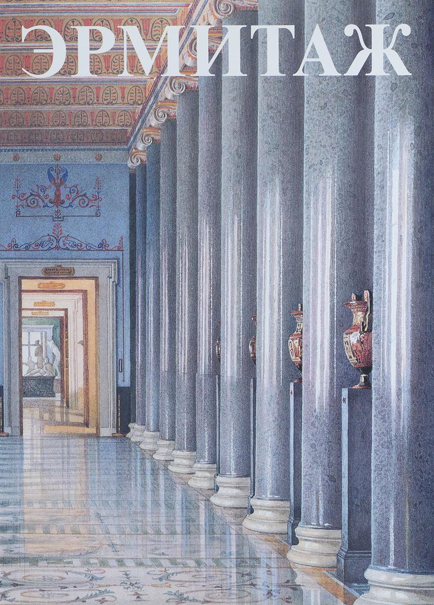 Эрмитаж. Избранные сокровища великого музея