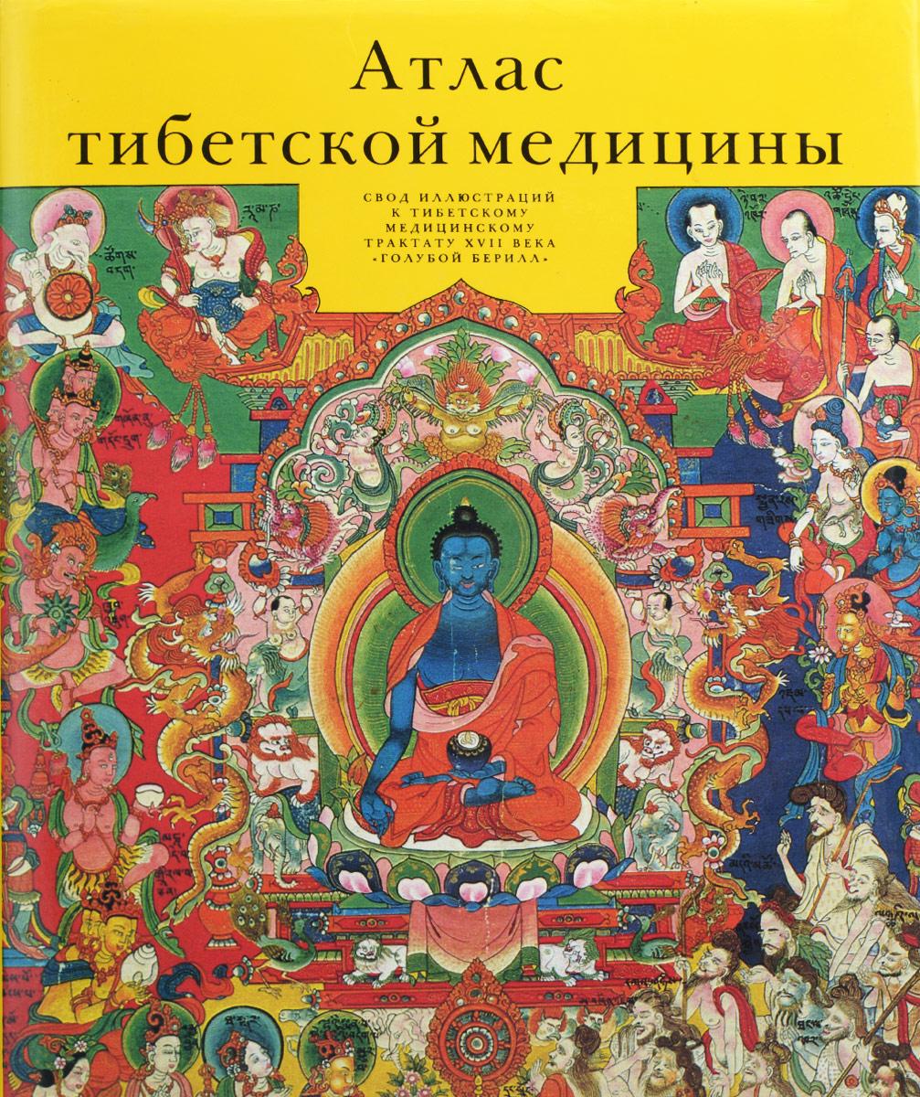 Атлас тибетской медицины. Свод иллюстраций к тибетскому медицинскому трактату XVII века. Альбом