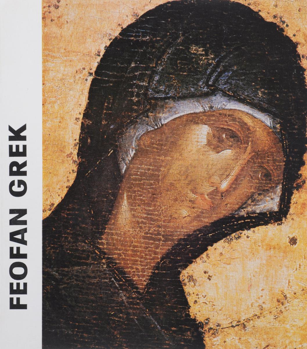 Feofan Grek