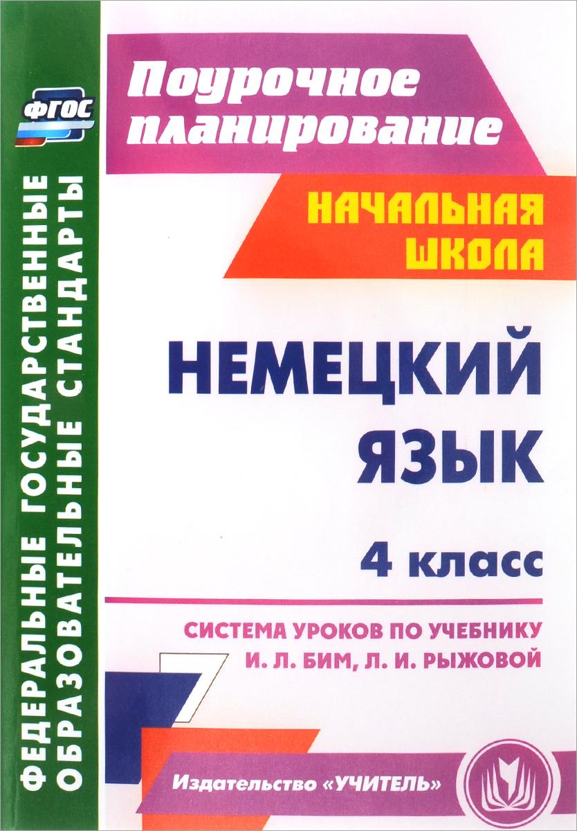 Немецкий язык. 4 класс. Система уроков по учебнику И. Л. Бим, Л. И. Рыжовой ( 978-5-7057-4246-2 )