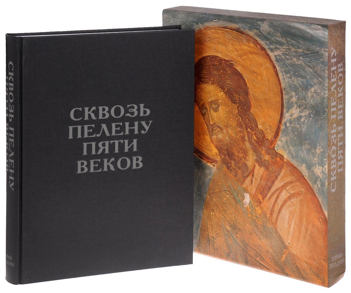 Сквозь пелену пяти веков (подарочное издание)